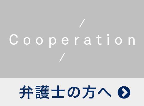 Cooperation 業務のお手伝い 弁護士・司法書士・金融機関の方々へ