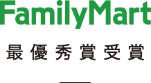 FamilyMart最優秀賞受賞